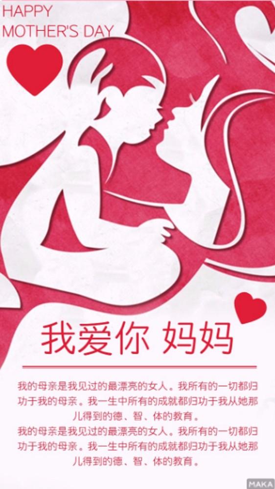 母亲节 简约 海报