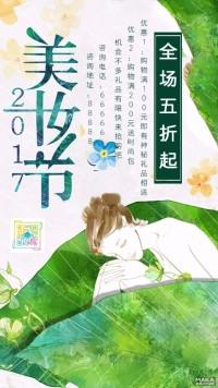 2017美妆节简约大气手绘宣传海报