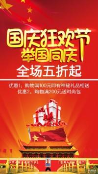 国庆狂欢节 举国同庆 简约宣传海报
