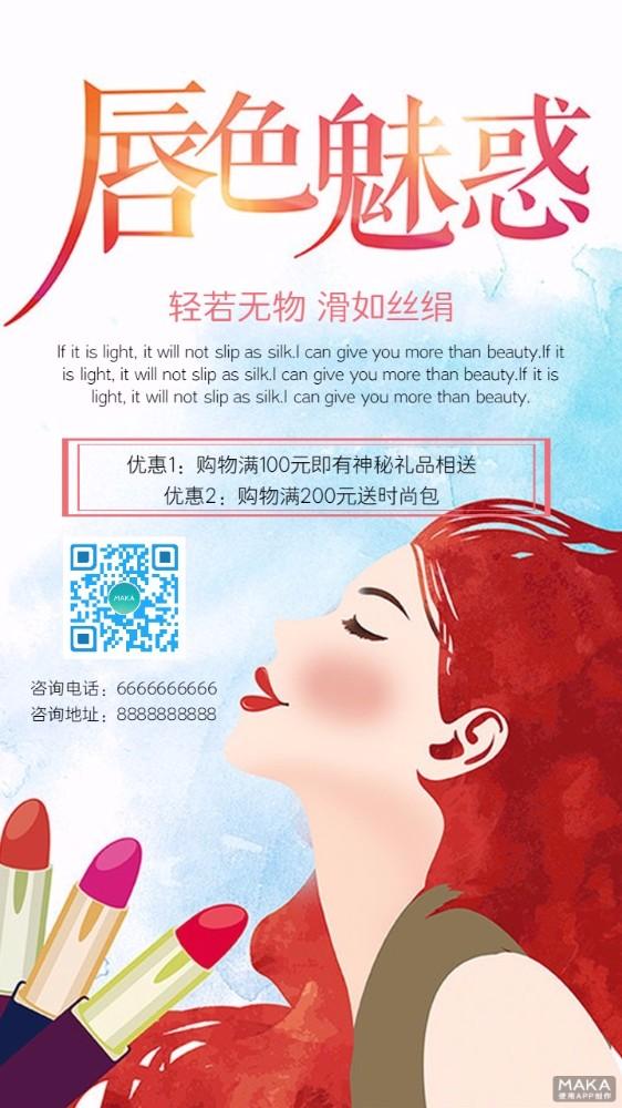 唇色魅惑 简约手绘口红宣传海报