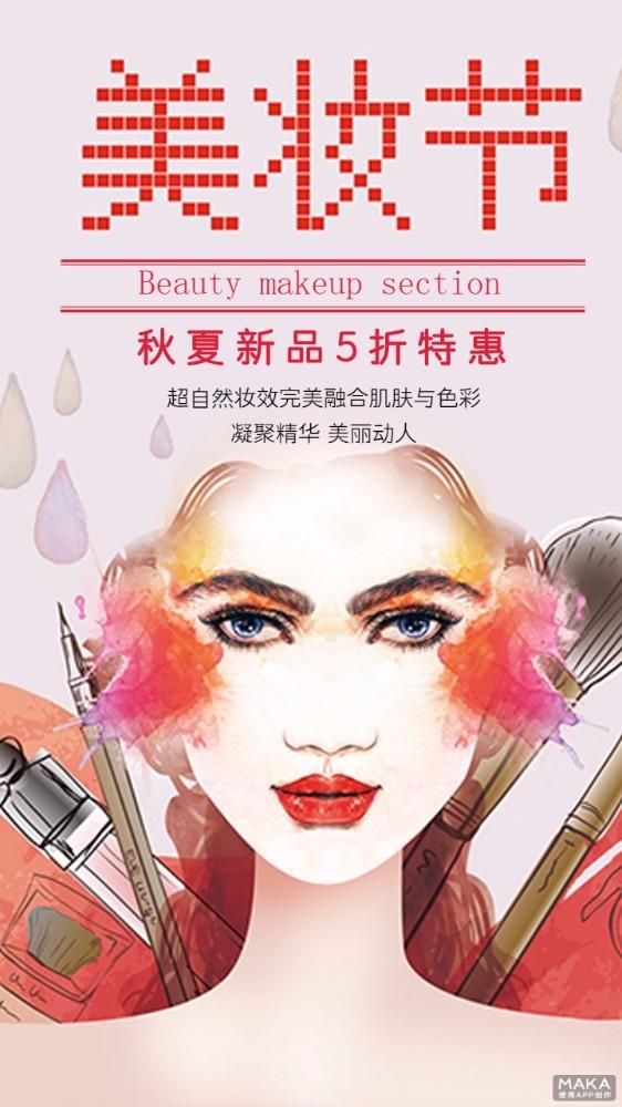 美妆节简约大气手绘宣传促销海报