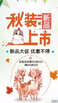 新品上市 简约宣传海报
