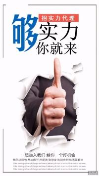微商招代理简约大气宣传海报