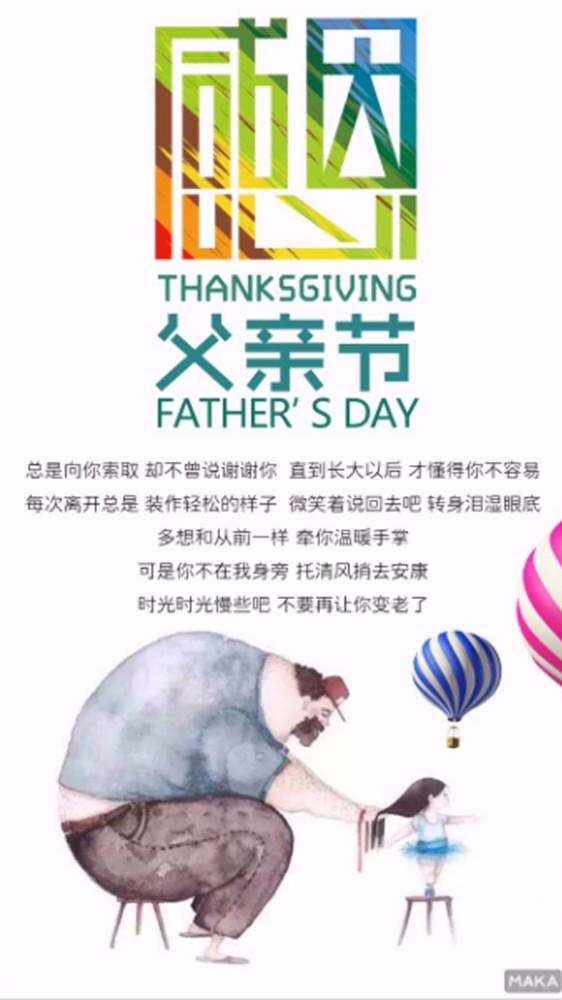 感恩父亲节  插画  海报