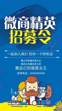 微商精英招募令 简约大气卡通宣传海报
