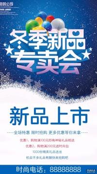冬季新品特卖会 简约大气宣传海报