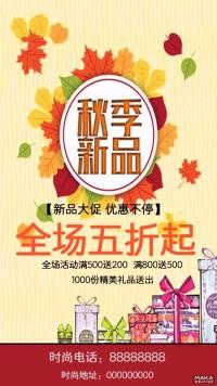 秋季新品 简约大气促销海报