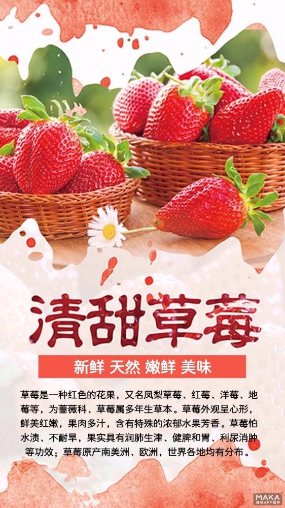 清甜草莓 简约大气海报