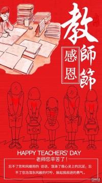 感恩教师节 宣传海报