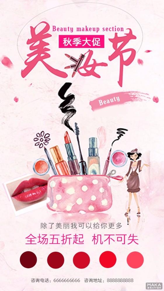 美妆节 简约大气手绘促销海报
