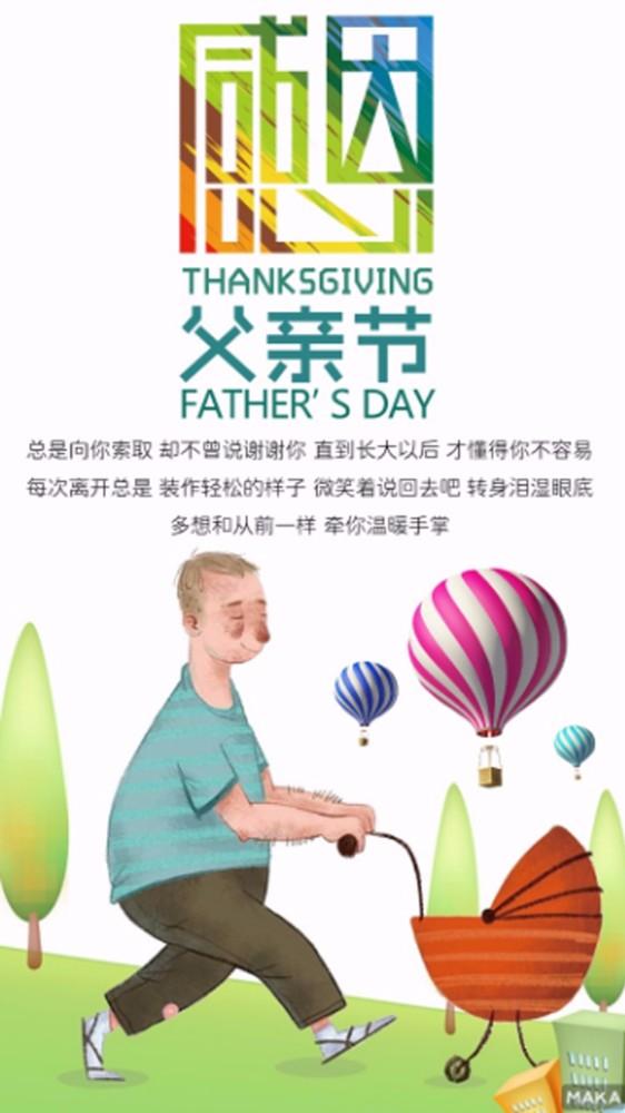 感恩父亲节  简约 海报