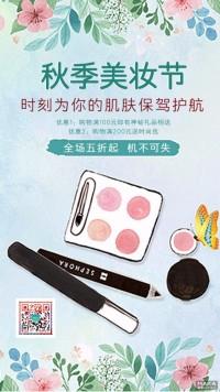 美妆节简约插画宣传促销海报