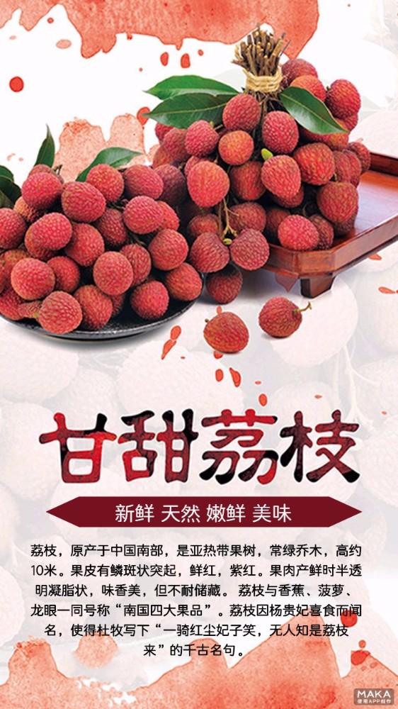 甘甜荔枝 简约大气海报