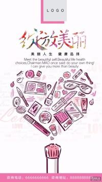 绽放美丽 简约大气插画美妆宣传促销海报