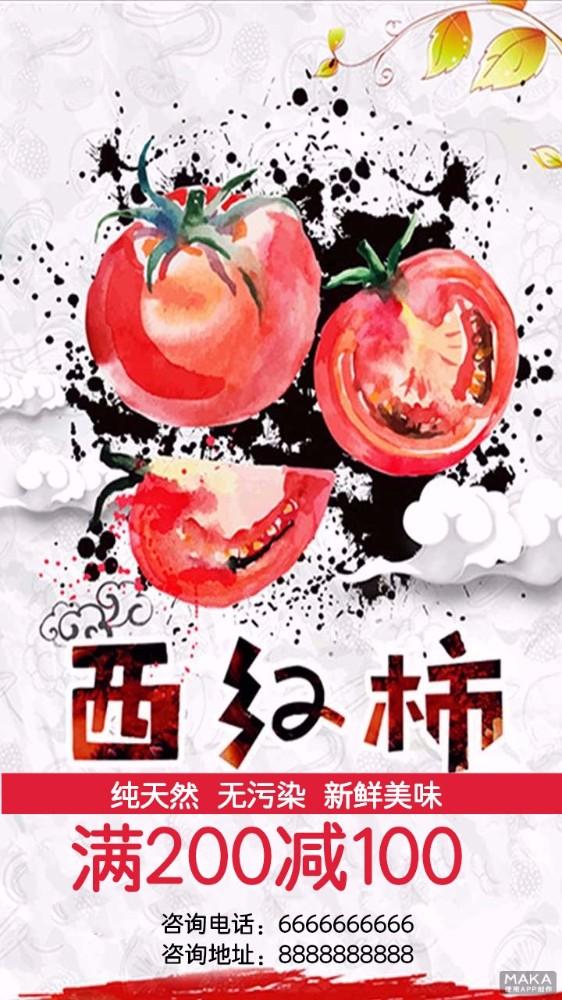 西红柿宣传海报
