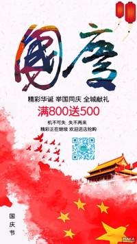 国庆节宣传促销海报