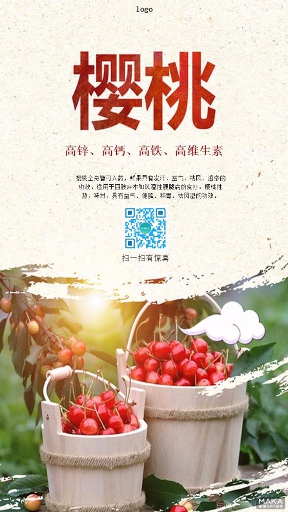 樱桃简约大气宣传海报
