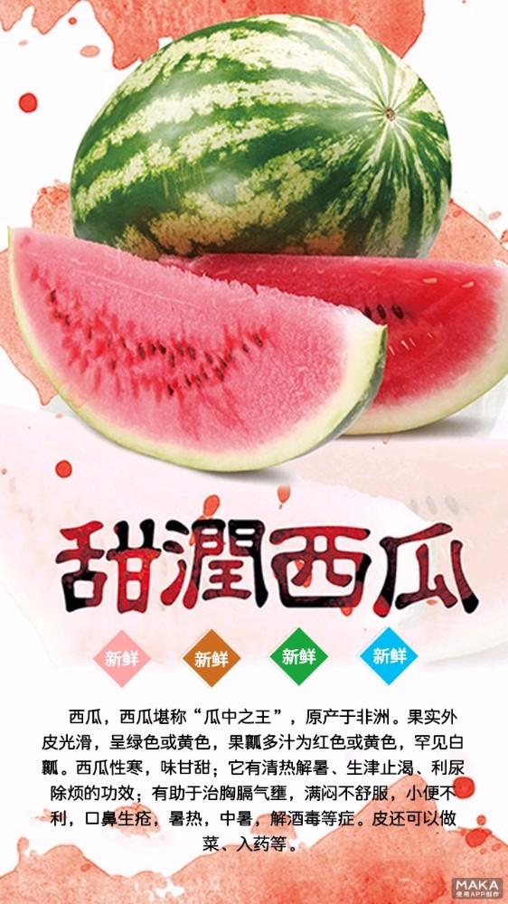 甜润西瓜 简约大气海报