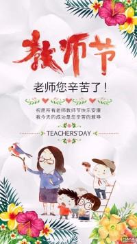 教师节 简约宣传海报