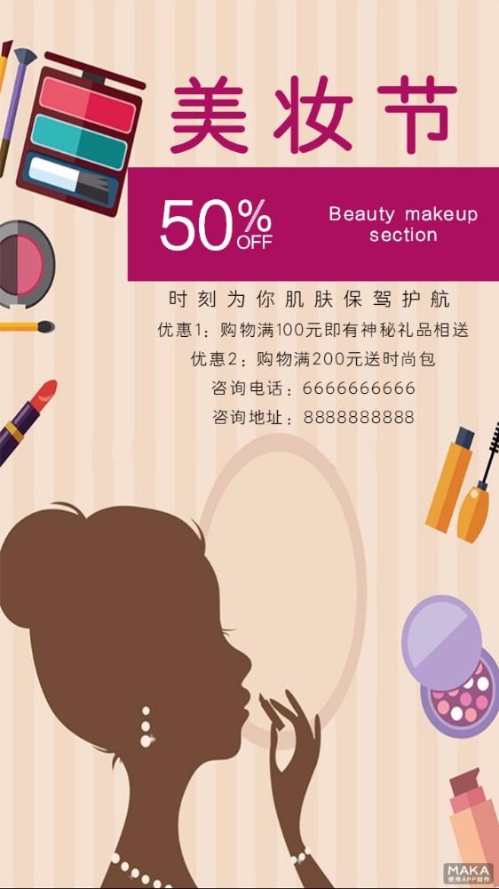 美妆节 简约卡通海报