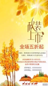 秋装上市  简约黄色促销宣传海报
