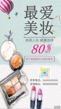 美妆节简约插画宣传海报