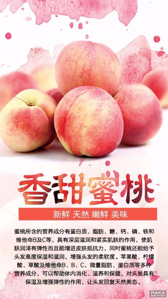 香甜蜜桃 简约大气水果海报