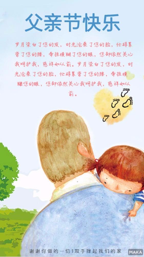 父亲节插画海报