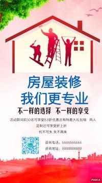 房屋装修  简约海报