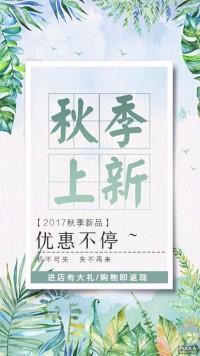 秋季上新 简约宣传促销海报