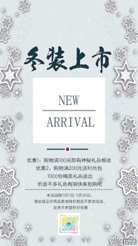 冬装上市 简约促销宣传海报