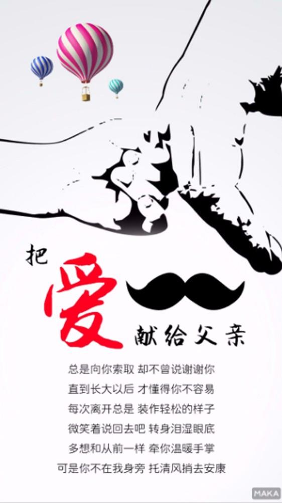 父亲节简约海报