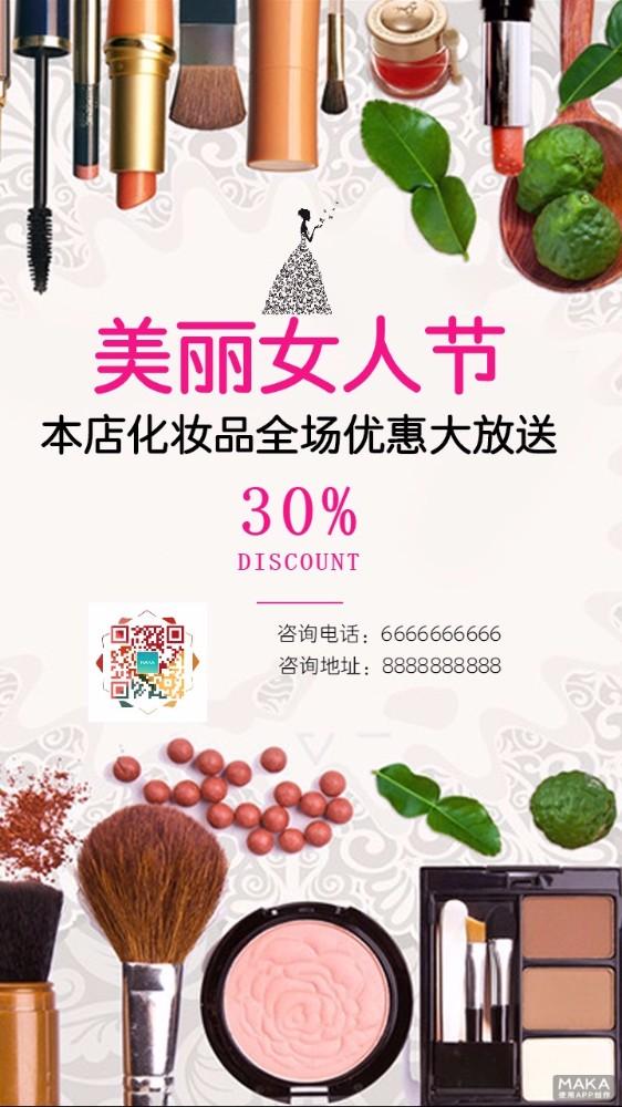 女人节化妆品促销海报