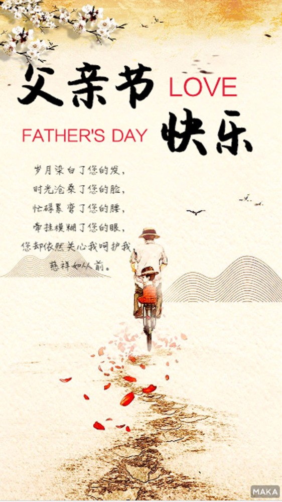 父亲节大气海报