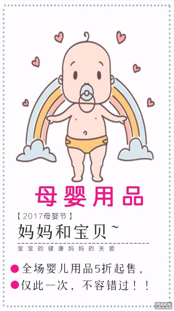 母婴用品 简约促销海报