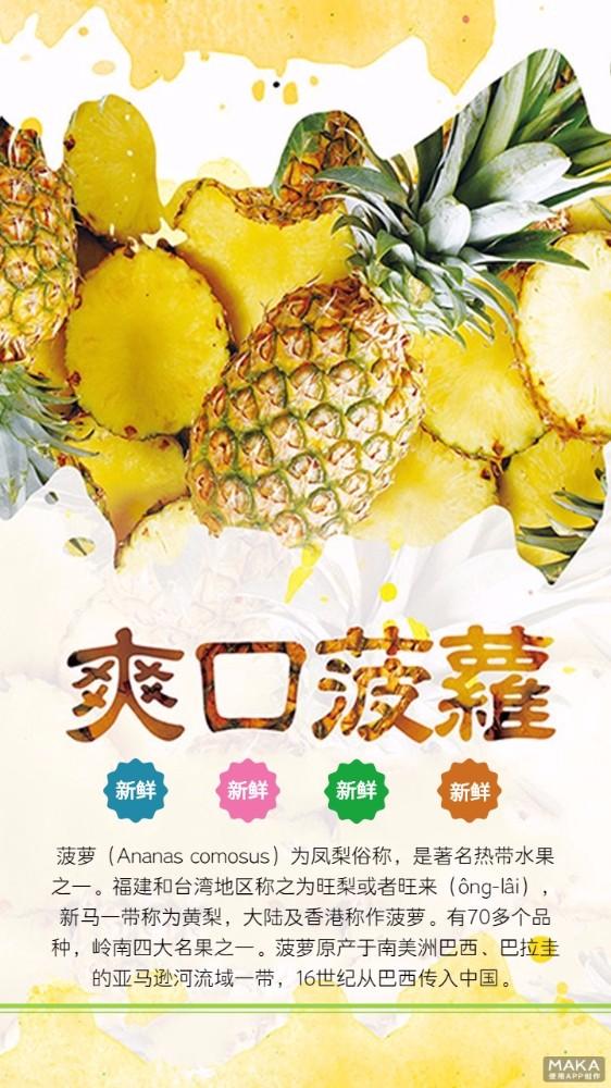 爽口菠萝简约宣传海报