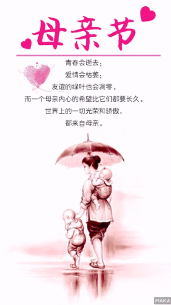 母亲节  简约海报
