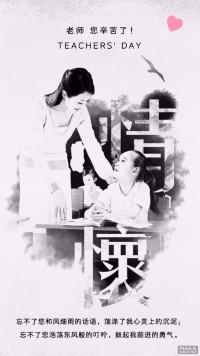 简约灰白教师节宣传海报