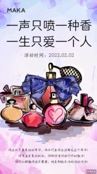 香水促销广告