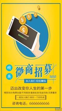 微商招募简约大气宣传海报