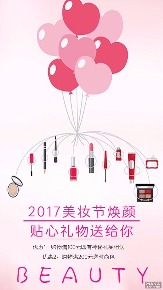 美妆节简约大气宣传促销海报