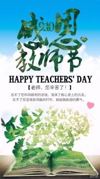感恩教师节 简约宣传海报