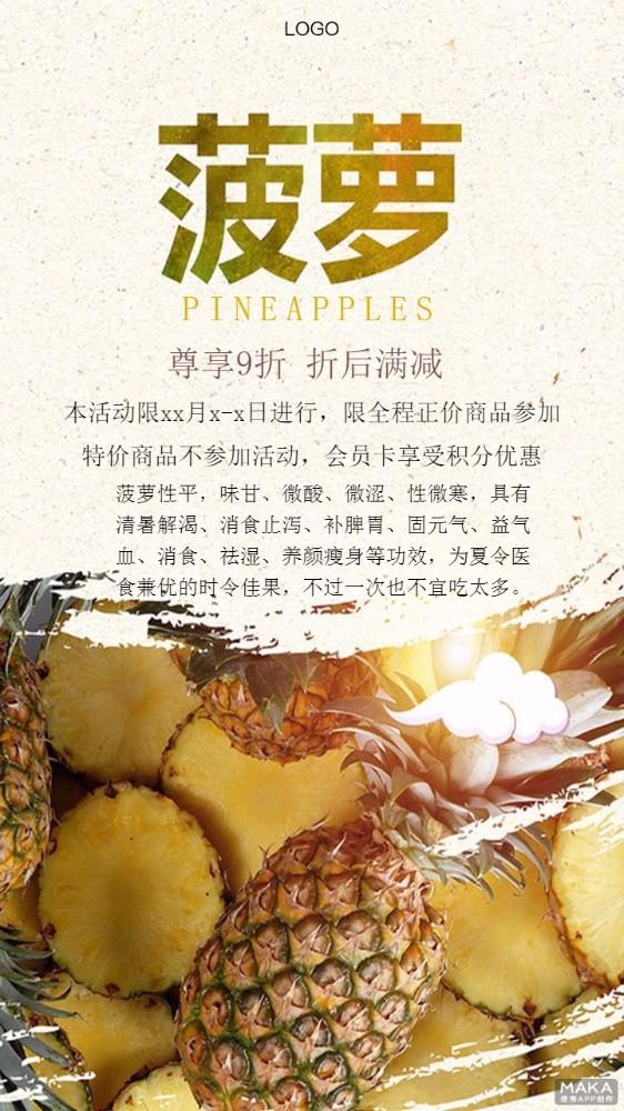 菠萝促销简约海报