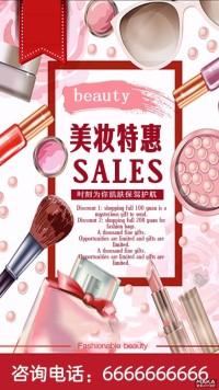 时尚美妆简约促销海报