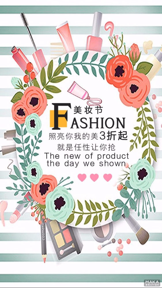 美妆节促销插画海报