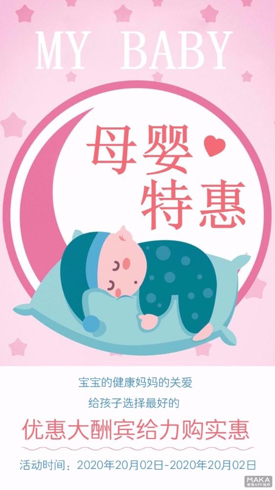母婴特惠 简约可爱宣传海报