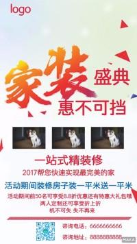 家装宣传海报