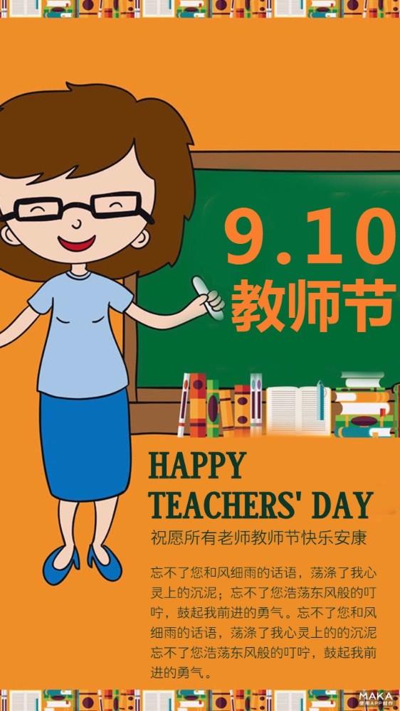 教师节简约卡通黄色底海报
