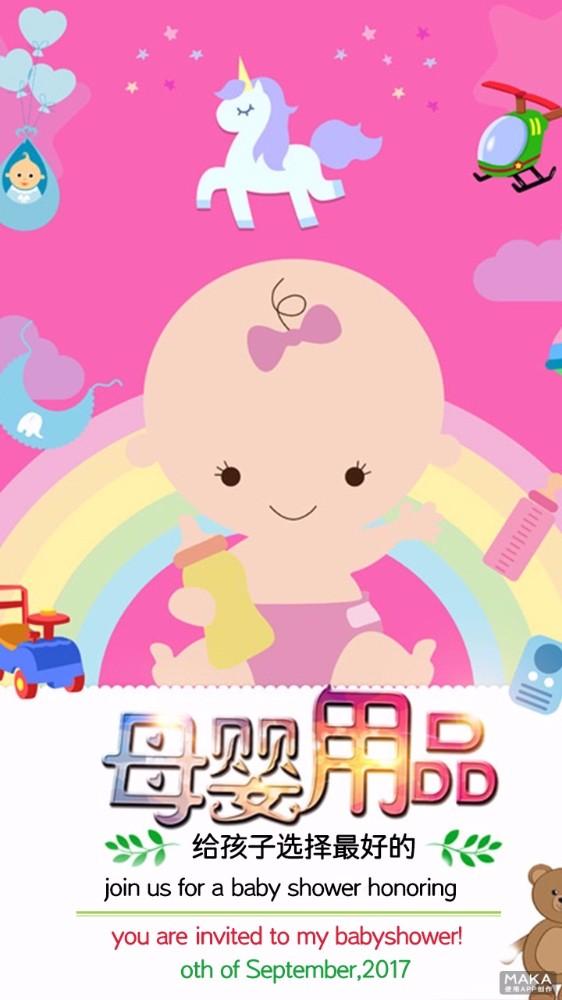 母婴生活用品宣传 宝宝派对邀请