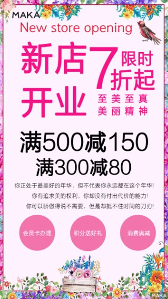 化妆品新店开业简约海报
